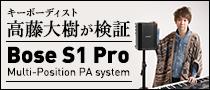 キーボーディスト高藤大樹が検証! Bose S1 Pro Multi-Position PA system