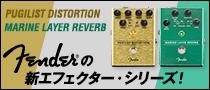 【製品レビュー】Fender / PUGILIST DISTORTION、MARINE LAYER REVERB