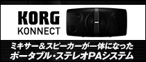 【製品レビュー】KORG / KONNECT