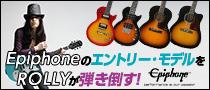 【特集】Epiphoneエントリー・モデルをROLLYが弾き倒す!