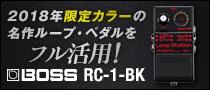 【製品レビュー】BOSS / RC-1-BK