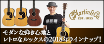 【Martin Times】斎藤誠が弾く! マーティン2018年ニュー・モデル00-28、D-35、D-45、0X2MAE