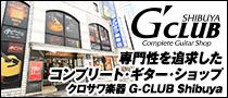 専門性を追求したコンプリート・ギター・ショップ! クロサワ楽器 G'CLUB SHIBUYA