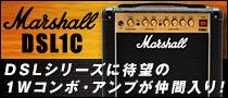 【製品レビュー】Marshall / DSL1C