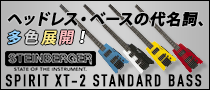 【製品レビュー】STEINBERGER / SPIRIT XT-2 STANDARD BASS