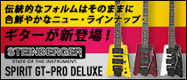 【製品レビュー】STEINBERGER / SPIRIT GT-PRO DELUXE