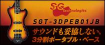 【製品レビュー】SGTech / SGT-3DPEB01JB