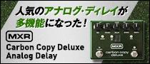 【製品レビュー】MXR / Carbon Copy Deluxe Analog Delay