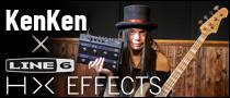 【特集】KenKen meets Line 6 HX Effects
