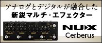【製品レビュー】NUX / Cerberus