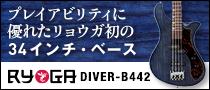 プレイアビリティに優れたリョウガ初の34インチ・ベース RYOGA / DIVER-B442