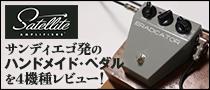 【製品レビュー】Satellite Amplifiers / Pedal Series