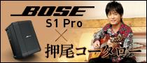 Bose S1 Pro × 押尾コータロー