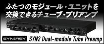【製品レビュー】Synergy / SYN2 Dual-module Tube Preamp