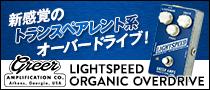 【製品レビュー】Greer Amps / LIGHTSPEED ORGANIC OVERDRIVE