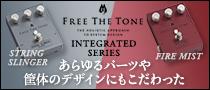 【製品レビュー】FREE THE TONE / STRING SLINGER、FIRE MIST