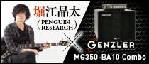 【特集】堀江晶太(PENGUIN RESEARCH)が弾く! GENZLER MG350-BA10 Combo