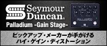 【製品レビュー】Seymour Duncan / Palladium -Gain Stage-