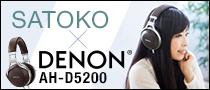 DENON AH-D5200×SATOKO