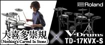 大喜多崇規[Nothing's Carved In Stone]meets Roland V-Drums TD-17KVX-S