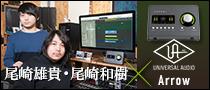 【特集】尾崎雄貴・尾崎和樹 × UNIVERSAL AUDIO Arrow