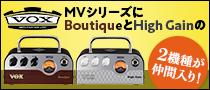 【製品レビュー】VOX / MV50 Boutique、High Gain