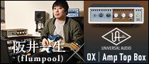 阪井一生(flumpool)× UNIVERSAL AUDIO OX Amp Top Box