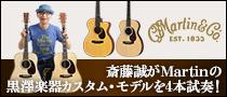 【Martin Times】斎藤誠が弾く!マーティン・カスタム・モデルOMC-18 Custom、00-45 Custom、D-45 Custom、D-45JM Custom