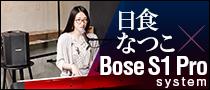 日食なつこ × Bose S1 Pro system