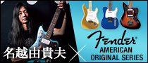 【特集】名越由貴夫 × FENDER AMERICAN ORIGINAL SERIES
