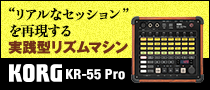 【製品レビュー】KORG / KR-55 Pro