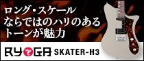 ロング・スケールならではのハリのあるトーンが魅力! RYOGA / SKATER-H3