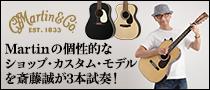 【Martin Times】斎藤誠が弾く! マーティン・カスタム・モデル00-45、OM-40、D-18