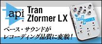 【製品レビュー】api / TranZformer LX