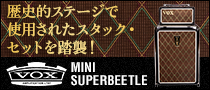 【製品レビュー】VOX / MINI SUPERBEETLE