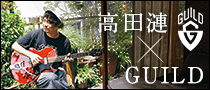 【特集】高田漣 meets GUILD