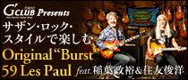 """【特集】サザン・ロック・スタイルで楽しむOriginal """"Burst"""" 59 Les Paul feat. 稲葉政裕&住友俊洋"""