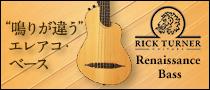 【製品レビュー】Rick Turner Guitars / Renaissance Standard Bass