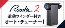 【製品レビュー】Roadie / Roadie 2