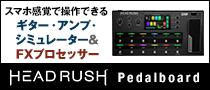 【製品レビュー】HeadRush / HeadRush Pedalboard