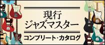 現行ジャズマスター コンプリート・ガイド2018