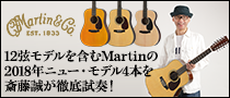 【Martin Times】斎藤誠が弾く! マーティンD-18 Authentic 1939 Aged、HD-28、HD12-28、000RSG