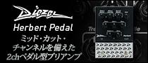 【製品レビュー】Diezel / Herbert Pedal