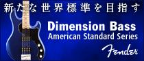 新たな世界標準を目指す Fender Dimension Bass American Standard Series