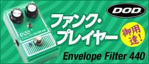 ファンク・プレイヤー御用達!Envelope Filter 440