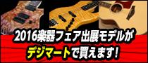 【特集】2016楽器フェア出展モデルがデジマートで買えます!