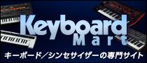キーボード/シンセサイザーの専門サイト