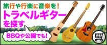 トラベルギターを探す