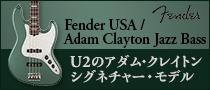 【製品レビュー】Fender USA / Adam Clayton Jazz Bass