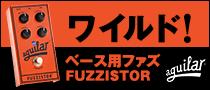 【製品レビュー】Aguilar / FUZZISTOR